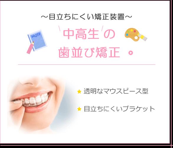 中高生の歯並び矯正